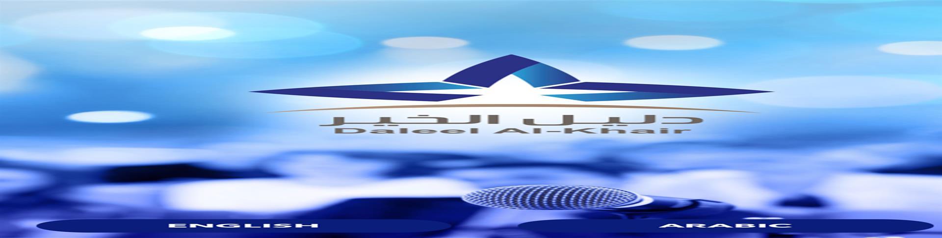 Daleel Al-Khair